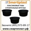 Пластиковые тазы строительные круглые емкости