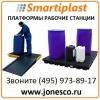 Платформы контейнеры рабочие станции для бочек