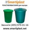Баки пластиковые для мусора 60 литров мусорный бак