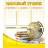 Информационные стенды,  таблички для школ,  офисов,  детских садов