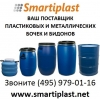 Новая стальная бочка новые стальные бочки в Москве