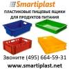 Пищевые ящики для продуктов под продукты ящик