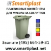 Мусорный контейнер 120 литров мусорник 120 л бак
