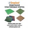 Пластиковые полы,  пластиковая плитка,  пластиковые покрытия