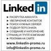Линкедин раскрутка аккаунта в Linkedin продвижение реклама