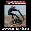 XTANK DTV компактный вездеход на резиновых гусеницах X-tank ATV