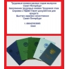 2-ндфл купить в Санкт-Петербурге т8-9045183665