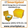 JBS110 Storage Box 110 литров 650х500х570 мм Ящик под песок