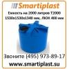 T 2000 Цилиндрическая емкость 2000 литров под воду 1530х1530х1340 мм