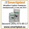Абсорбент Сорбикс Универсал,  минеральный,  многоцелевой Код:  SU-20