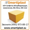 А/Н Промышленная салфетка абсорбирующая 40х50 см,  200 г/м2 Код:  FLCPY4520