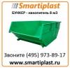 Бункер накопитель открытый 8 кубов в Москве