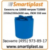 Цилиндрические резервуары для хранения воды 10 тонн T 10000 2350х2350х2630 мм