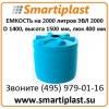 Емкость ЭВЛ-2000 на 2000 литров вертикальный бак для воды