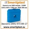 Емкость кубовая 1000 л.  1580х730х1300 мм S 1000 емкости кубовые