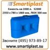 Емкости полиэтиленовые 2000 литров артикул S 2000 2350х780х1460 мм