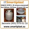 Фляга алюминий 40 литров только оптом ГОСТ 5037-97