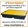 ЛРТЖ емкость с решеткой на 40 л 800х600х155 мм Код:  ST1-40
