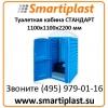 Мобильная туалетная кабина пластиковая Стандарт