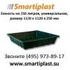 Пластиковая емкость на 250 литров 1120х1120х250 мм ПДО 250