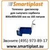 Пластиковая тележка диспенсер для сыпучего сорбента Код:  ТД-160