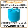 Пластиковые резервуары ЭВЛ-5000 на 5 тонн воды резервуар