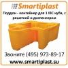 Поддон контейнер для 1 IBC еврокуба для ЛРТЖ Код:  SJ-525-B-YE