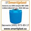 Полиэтиленовые цилиндрические емкости 1000 литров артикул ЭВЛ 1000