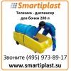 Тележка - диспенсер для бочки 200 литров Код:  SJ-400-001