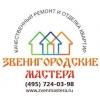 Ремонт квартир под ключ в Звенигороде и в Одинцовском районе