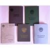 Купить трудовую книжку т 89062563253  Санкт Петербург